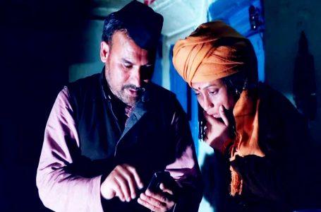 पलायन एवं असहाय माता पिता की कहानी दर्शाती लघु फिल्म  'सौंजडया कू आखिरी साथ' यूट्यूब पर उपलब्ध !! देखें जरूर !!