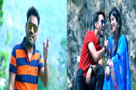 धनराज सौर्य के चंदनी छोरी गीत का वीडियो रिलीज़ !! ऑडियो भी रह चुका है हिट !! देखें वीडियो