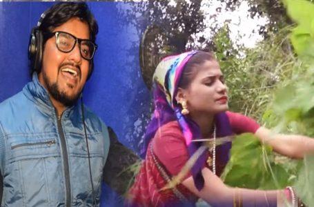 Maina Ghasyari : राम कौशल का यह गीत दर्शकों को खूब आ रहा पसंद, देखें वीडियो