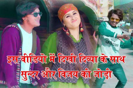 Furr Ghindudi Aaja : में दिव्या नेगी के साथ दिखी सुंदर और विजय की हिट जोड़ी