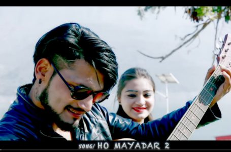 Ho Mayadaar 2 : जानिए क्यों बिछड़ा यह प्रेमी जोड़ा ,देखें इस वीडियो में